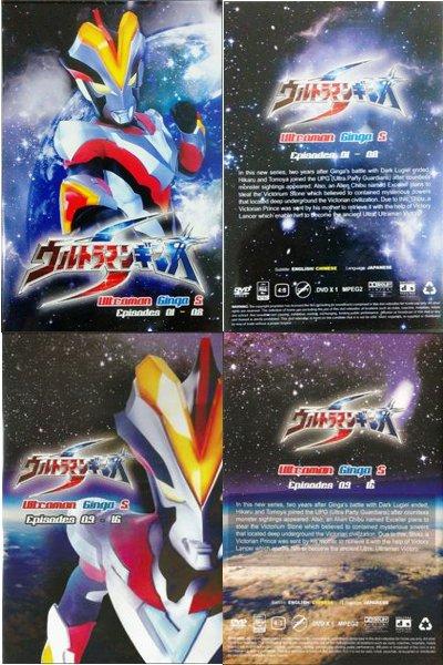 DVD ULTRAMAN GINGA S Vol.1-16 Tokusatsu Sentai Godzilla Region All English Sub