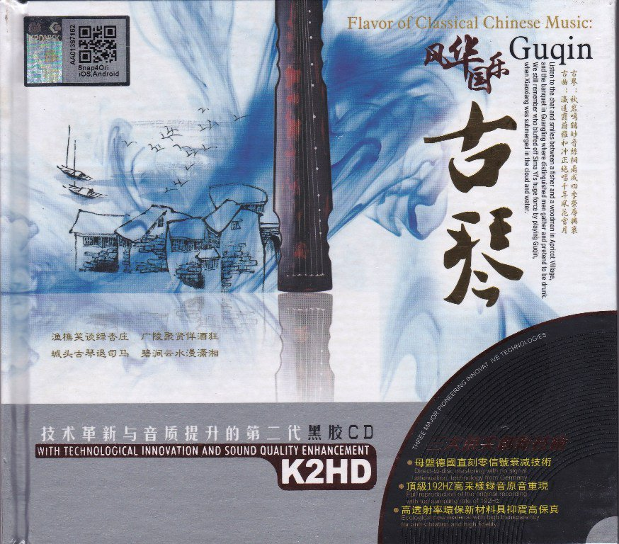 GUQIN Music ���� Chinese Classical Music Traditional Songs 2CD K2HD Mastering