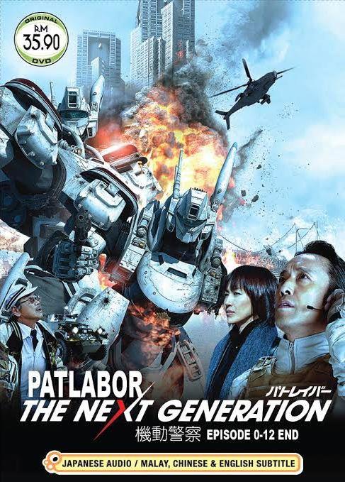 DVD PATLABOR Episode 0-12End The Next Generation Live Action Film English Sub