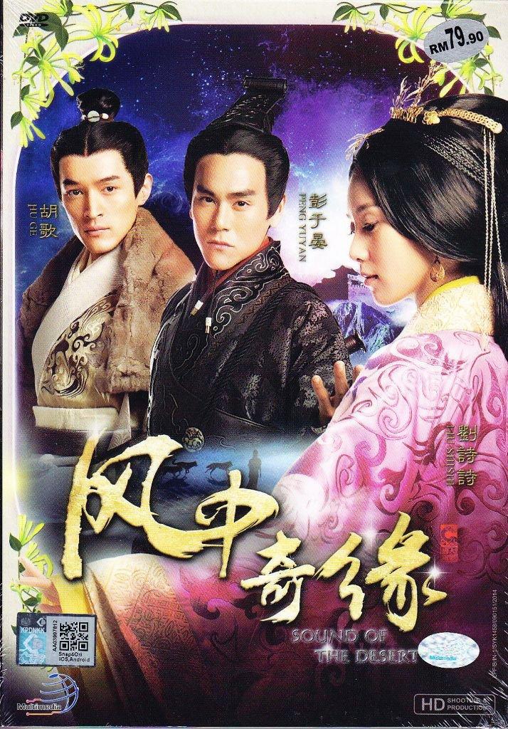 CHINESE DRAMA DVD SOUND OF THE DESERT 風中�緣 HD Shooting Eddie Peng English Sub