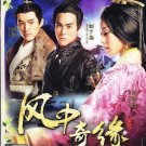 CHINESE DRAMA DVD SOUND OF THE DESERT 風中奇緣 HD Shooting Eddie Peng English Sub