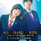 DVD JAPANESE Live Action Movie Ao Haru Ride 青春之旅 Blue Spring Ride English Sub