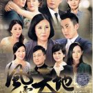 CHINESE TVB HK DRAMA DVD Master of Destiny 風雲天地 汪明荃 趙雅芝 黎耀祥Asia Region