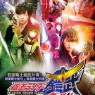 DVD Kamen Rider Gaim Gaiden Movie Kamen Rider Zangetsu + Kamen Rider Baron