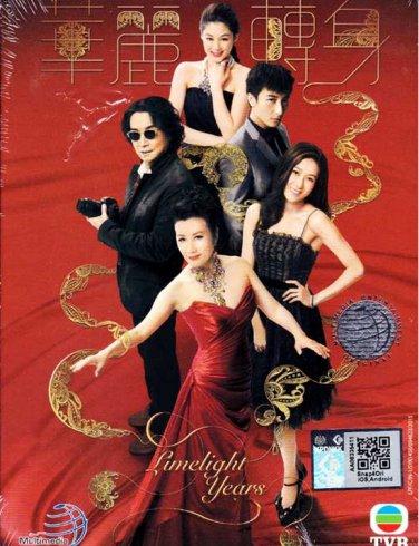 DVD CHINESE HONG KONG TVB DRAMA Limelight Years ���身 English Sub Asia Region