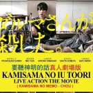 DVD JAPANESE Live Action Movie Kami-sama no Iu Toori 要听神明的话 Mio Yuki English Sub