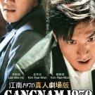 DVD KOREA Live Action Movie Gangnam 1970 江南1970 Gangnam Blues Lee Min-Ho Eng Sub