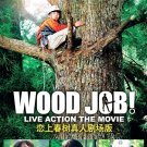 DVD Japanese Live Action Movie Wood Job! 恋上春树真人剧场版 English Sub Region All