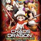 DVD JAPANESE ANIME Chaos Dragon Sekiryuu Seneki Vol.1-12End Red Dragon War