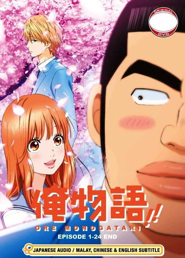 DVD JAPANESE ANIME Ore Monogatari!! Vol.1-24End My Love Story English Sub