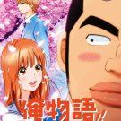 DVD JAPANESE ANIME Ore Monogatari!! Vol.1-24End My Love Story English Sub