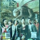 DVD CHINESE MOVIE Monster Hunt 捉妖記 China Highest Grossing Film English Sub