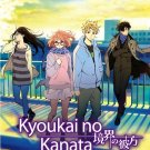 DVD ANIME KYOUKAI NO KANATA Movie 2 I'll Be Here The Future Beyond The Boundary