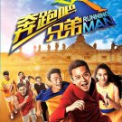 CHINESE RUNNING MAN Season 1 Hurry Up, Brother Chinese Variety TV Show DVD NEW