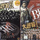DVD JAPANESE MOVIE Battle Royale 1 Survival Program BR II Requiem English Sub