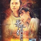 CHINESE DRAMA DVD HUA XU YIN 华胥引之绝爱之城 HD Shooting Kevin Cheng English Sub