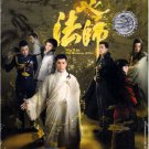 CHINESE DRAMA DVD Wu Xin The Monster Killer 无心法师 Elvis Han Gina Jin Asia Region