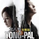 DVD KOREAN DRAMA Yong-pal 龙八夷 Joo Won Kim Tae-hee Chae Jung-an English Sub