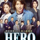 DVD Japanese Live Action Movie Hero 律政英雄 2015 Eng Sub Region All