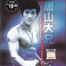 DVD HONG KONG KUNG FU MOVIE Bruce Lee The Big Boss 唐山大兄 English Sub Asia Region