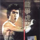 DVD HONG KONG KUNG FU MOVIE Bruce Lee Enter The Dragon 龍爭虎鬥 Eng Sub Asia Region