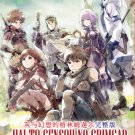 DVD ANIME Grimgar of Fantasy And Ash V.1-12End Hai to Gensou no Grimgar Eng Sub