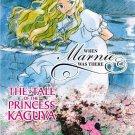 DVD ANIME The Tale of The Princess Kaguya Kaguya-hime no Monogatari English Sub