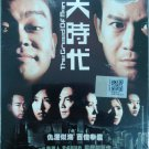 The Greed of Man 大時代 1992 Chinese TVB Drama DVD Box Set 40 Episodes Adam Cheng