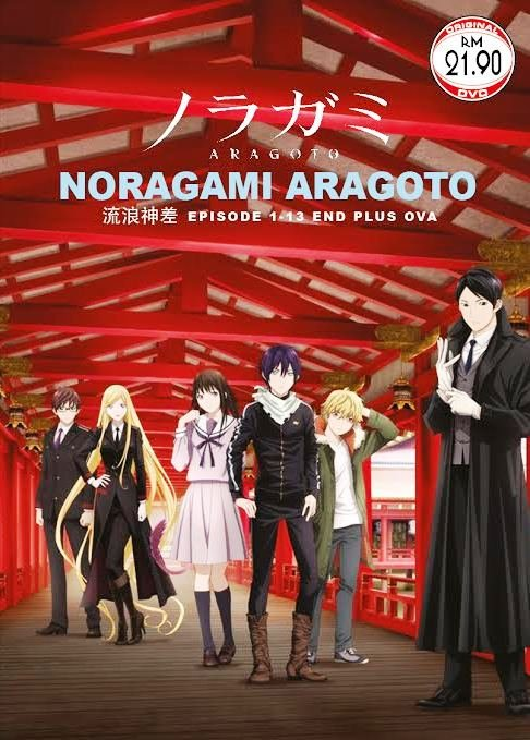 DVD ANIME NORAGAMI ARAGOTO Season 2 Vol.1-13End + OVA Stray God English Sub