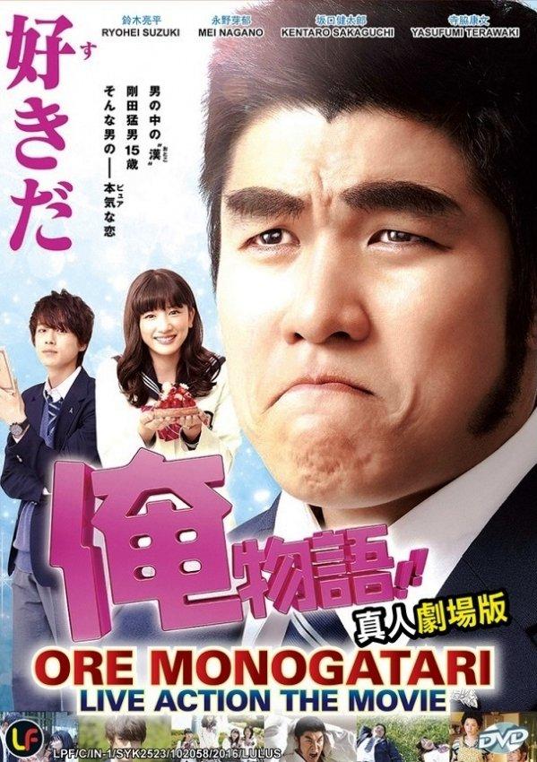 DVD Japanese Live Action Movie Ore Monogatari!! 俺�语 My Love Story English Sub