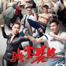 CHINESE TVB HK DRAMA DVD A Fist Within Four Walls 城寨英雄 28 Episodes English Sub