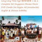 Long Long Time Ago 我们的故事 1 & 2 Singapore Chinese Movie 2 DVD Set English Sub