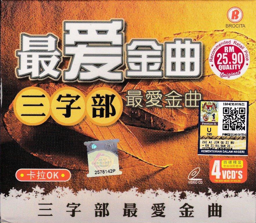 VCD KARAOKE 60 Evergreen Chinese Songs Sing Along ������� Region All Video CD