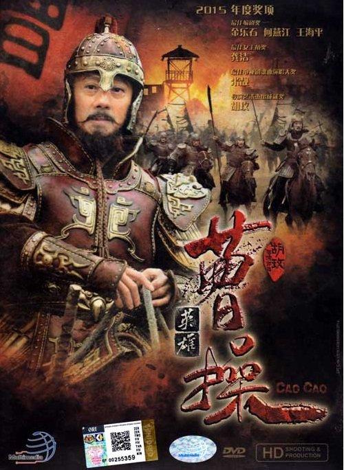 Cao Cao �� 41 TV Episodes HD Shooting China Drama DVD English Sub Region All