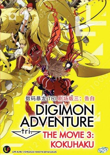 DVD Digimon Adventure Tri The Movie 3 Kokuhaku Anime English Sub Region All