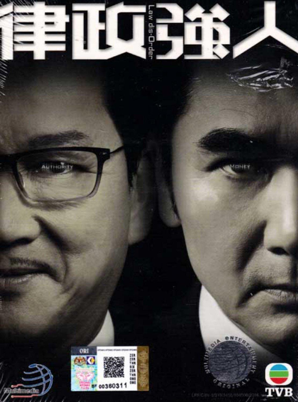 Law dis-Order ��強人 Hong Kong TVB Drama DVD Alex Fong Liu Kai-chi English Sub