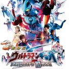DVD Ultraman Ginga S The Movie Showdown! The 10 Ultra Warriors! English Sub