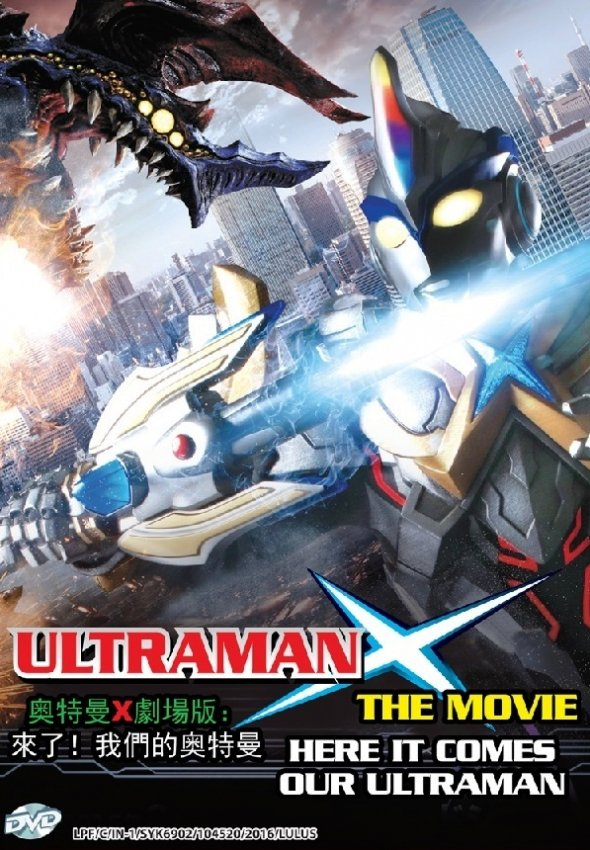 DVD Ultraman X The Movie Here It Comes Our Ultraman English Sub Region All