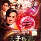 Whatever It Takes 天子尋龍 Tin Chi Cham Lung 大唐龍珠 Hong Kong TVB Drama DVD Cantonese