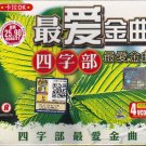 VCD KARAOKE 60 Evergreen Chinese Songs Sing Along 最愛金曲四字部 Region All Video CD