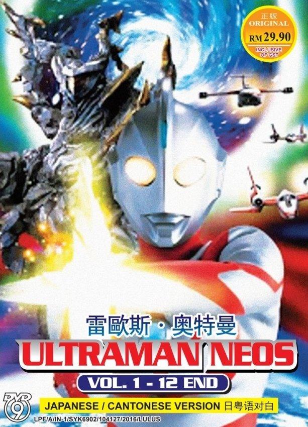 DVD Ultraman Neos Complete Series Vol.1-12End + Cantonese Audio English Sub