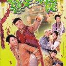 CHINESE TVB HK DRAMA DVD Square Pegs 戇夫成龍 郭晉安 宣萱 Asia Region English Sub