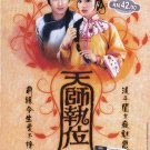 CHINESE TVB HK DRAMA DVD The Fearless Duo 天師執位 1983 Asia Region English Sub