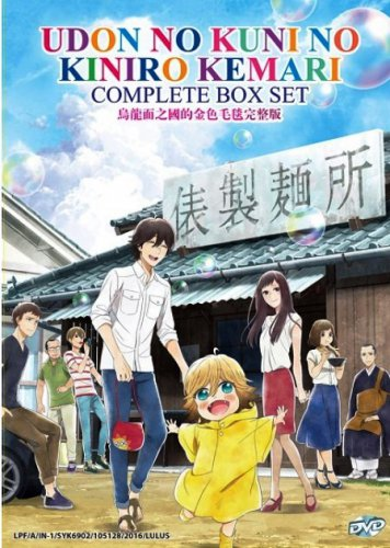 DVD Udon no Kuni no Kiniro Kemari Vol.1-12End Poco's Udon World English Sub