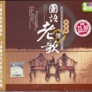CD Chinese Mandarin Old Song Collection 國語華語老情歌浪漫篇 1990's 3CD Taiwan Hong Kong