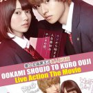 DVD Ookami Shoujo to Kuro Ouji The Movie Wolf Girl And Black Prince English Sub