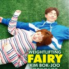 KOREA DRAMA Weightlifting Fairy Kim Bok-Joo DVD Lee Sung-Kyung English Sub