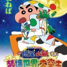 DVD ANIME CRAYON SHIN-CHAN Movie Fast Asleep! The Great Assault On The Dreaming