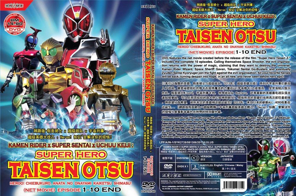 DVD Kamen Rider x Super Sentai x Uchuu Keiji Super Hero Taisen Otsu Vol.1-10end English Sub