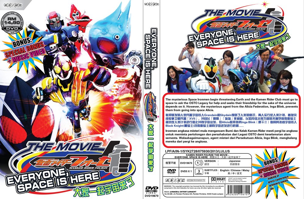 DVD Masked Kamen Rider Fourze The Movie - Everyone Space is Here English Sub